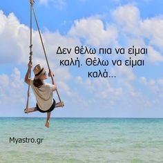 Words Quotes, Life Quotes, Sayings, Greek Love Quotes, Favorite Quotes, Best Quotes, Funny Greek, Greek Words, Small Words