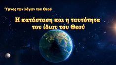 Ύμνος των λόγων του Θεού I Η κατάσταση και η ταυτότητα του ίδιου του ... Film, Movies, Movie Posters, Movie, Film Stock, Films, Film Poster, Cinema, Cinema