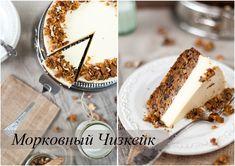 Морковный Чизкейк - Блог - ПОПРОБУЕМ ЖИЗНЬ НА ВКУС?!