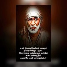 All my wishes will be fulfilled dreams realised my child Aaradhana my mother father my myself always together always every single day forever om sai ram bless us all Sai Baba Pictures, Sai Baba Quotes, Om Sai Ram, Bible Words, Rangoli Designs, Lord Shiva, Ganesha, Krishna, Good Morning