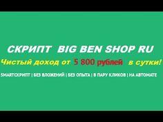 Скрипт BIG BAN SHOP RU