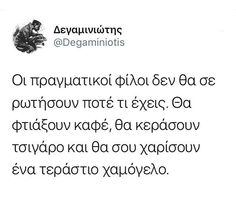 Greek Quotes, Friendship Quotes, Random, Words, Casual, Horse, Quote Friendship