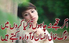 Urdu Poetry, Urdu Shayari, Sad Shayari, 2 Lines Urdu Poetry: Chahat Urdu Poetry