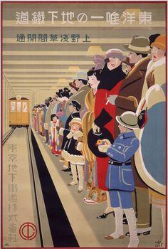杉浦非水《東洋唯一の地下鉄道 上野浅草間開通》1927年