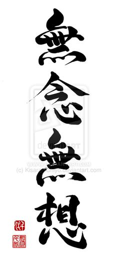 Zen Saying - MunenMusou =being free from all distracting thoughts.keeping one's mind clear