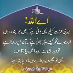 🌷Wafa 16 may Hazrat Ali Sayings, Imam Ali Quotes, Muslim Quotes, Quran Quotes, Religious Quotes, Wisdom Quotes, Islamic Phrases, Islamic Messages, Islamic Inspirational Quotes