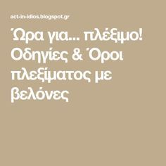 Ώρα για... πλέξιμο! Οδηγίες & Όροι πλεξίματος με βελόνες Crochet Crafts, Crochet Projects, Irish Crochet, Knit Crochet, Easy Knitting Patterns, Knitted Bags, Crochet Fashion, Handicraft, Diy And Crafts