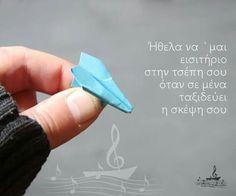 Me Too Lyrics, Song Lyrics, Greek Words, Forever Love, Songs, Literature, Quote, Mood, Nice
