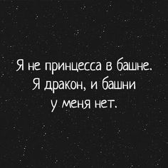 Smart Quotes, True Love Quotes, Life Quotes, Rap Quotes, Lyric Quotes, Russian Quotes, Hip Hop Quotes, Insta Look, Historical Quotes
