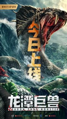 DRAGON POND MONSTER (2020) Review and overview - MOVIES and MANIA