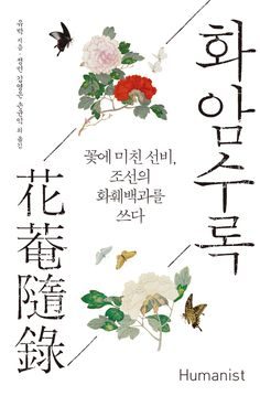 "[알라딘] ""좋은 책을 고르는 방법, 알라딘"" Book Cover Design, Book Design, Book Letters, Japanese Poster, Typography, Lettering, Guide Book, Figure Drawing, Infographic"