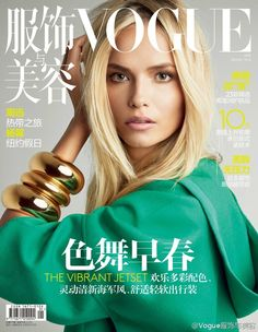 Landing her third Vogue China cover, Natasha Poly stuns in an emerald-green look for the magazine's January issue.