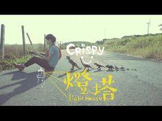 Crispy脆樂團 「燈塔Lighthouse」預告 - YouTube