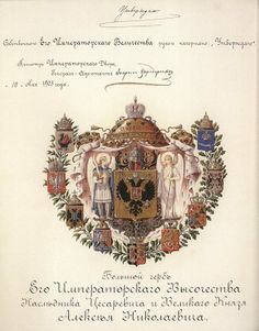 Greater Coat of Arms of His Imperial Highness the Tsarevich Alexis, son of Tsar Nicholas II, May 10, 1905.