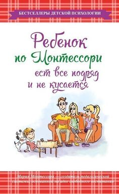 Книги по методике М.Монтессори (Скачать!) - Раннее развитие - Babyblog.ru Montessori Activities, Infant Activities, Early Education, Kids Education, Kids And Parenting, Parenting Hacks, Preschool Programs, Learn Russian, Books For Moms