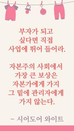 경영과 투자에 대한 18가지 명언 #경영#투자#부자 Wise Quotes, Famous Quotes, Korean Quotes, Sense Of Life, Good Sentences, Study Hard, Great Words, Self Development, Life Skills