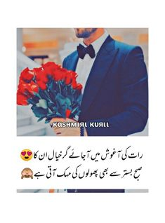 Happy Soul, Happy Life, Share Poetry, Urdu Poetry, Give It To Me, How To Remove, Feelings, Quotes, The Happy Life