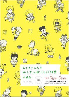 2012年06月 : -絵本からはじまるすてきな暮らし- ARDOUR