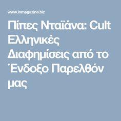 Πίπες Νταϊάνα: Cult Ελληνικές Διαφημίσεις από το Ένδοξο Παρελθόν μας