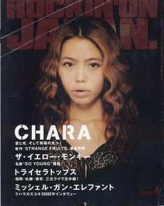 ロッキングオンジャパン 1999年04月号 CHARA /イエローモンキー/ミッシェルガンエレファント(クハラカズユキ) - Book & Feel