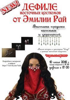 Костюмы от Эмилии (г. Тюмень) - Страница 55 - Форум танца живота