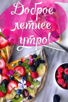 Day Wishes, Good Morning, Fruit, Breakfast, Ethnic Recipes, Food, Holidays, Vacations, Meal