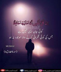 Inspirational Quotes In Urdu, Best Islamic Quotes, Islamic Phrases, Ali Quotes, Muslim Quotes, Prayer Quotes, Islam Hadith, Islam Quran, Quran Urdu