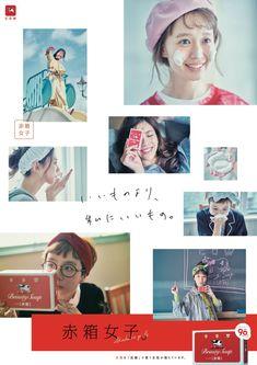 Leaflet Layout, Leaflet Design, Ad Design, Layout Design, Graphic Design, Japan Advertising, Advertising Poster, Advertising Design, Film Photography