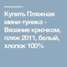 Купить Пляжная мини-туника - Вязание крючком, пляж 2011, белый, хлопок 100%