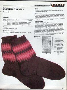 ВСЁ О ВЯЗАНИИ НОСКОВ. - Страна Мам Knitting Socks, Slippers, Fashion, Knit Socks, Moda, Fashion Styles, Slipper, Fashion Illustrations, Flip Flops