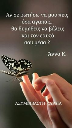 Picture Quotes, Love Quotes, Feeling Loved Quotes, Greek Quotes, Motivational Quotes, Letters, Feelings, Inspiration, Qoutes Of Love
