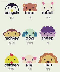 Animals in korean