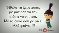 Greek Memes, Funny Greek Quotes, Funny Quotes, We Love Minions, Funny Images, Funny Pictures, Funny Statuses, Mood Quotes, True Words