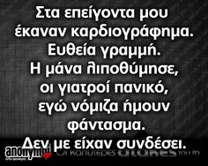 Greek hospital !!!! Funny Greek Quotes, Greek Memes, Funny Picture Quotes, Funny Images, Funny Photos, Best Quotes, Life Quotes, Bring Me To Life, True Words