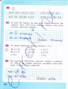 Решение задачи по математике страница 78 номер 7 3 класс б.п.гейдман