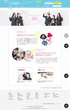 http://www.ohtakegakuen.ac.jp/fashion
