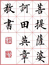 楷书字帖 心经王羲之에 대한 이미지 검색결과 Chinese Handwriting, Heart Sutra, Chinese Writing, Japanese Calligraphy, Chinese Language, Chinese Characters, Zen Art, Writing Styles, China