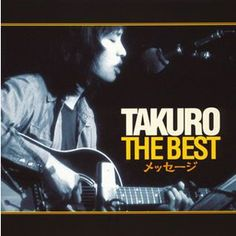 TAKURO THE BEST メッセージ / 吉田拓郎 [SACD-Hybrid]
