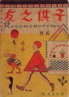 Japan, 1924 magazine