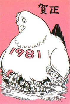 1981年 手塚治虫年賀状