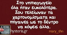Funny Greek Quotes, Funny Quotes, Just For Laughs, Funny Pictures, Funny Pics, Laugh Out Loud, Have Fun, Nostalgia, Jokes