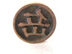 Vintage Japanese Yakiin Branding Iron Mountain by VintageFromJapan, $15.00 #shopping #art #vintage #rare