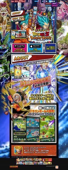 DragonBall Z Dokkan Battle (Japanese) #WebDesign
