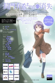 The teaser site for the upcoming Satelight-produced TV anime adaptation of Nagato Yuki-chan no Shoshitsu/The Disappearance of Nagato Yuki-chan, Puyo's official spin-off manga series of Nagaru Tanigawa