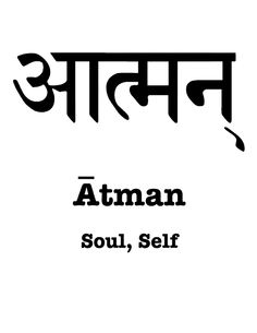 One of the most important concepts in Hinduism is atman. Atman is the human soul. Even though atman is individual to each person, all the atmans are connected to Brahman. The goal of Hinduism is to reunite their atman with Brahman. Simbols Tattoo, Hindi Tattoo, Sanskrit Tattoo, Chakra Tattoo, Tattoo Maori, Thai Tattoo, Lotus Tattoo, Sanskrit Symbols, Sanskrit Quotes