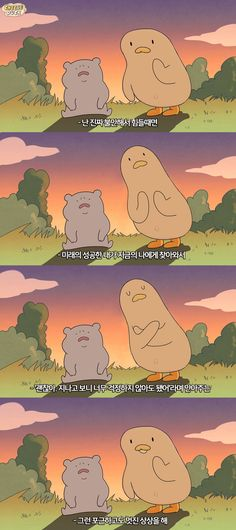 치즈덕 캐릭터 만화 짤_ 불안할땐 : 네이버 블로그 Wise Quotes, Famous Quotes, Korean Quotes, Korean Language, Cute Images, Cute Illustration, Mini Books, Cute Cartoon, Cute Art