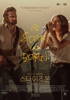 A Star Is Born, 2018 - 그래픽 디자인, 디지털 아트 Cinema Posters, Film Posters, The Stranger Movie, Alternative Movie Posters, A Star Is Born, Great Films, Graphic Design Posters, Illustrations And Posters, My Passion