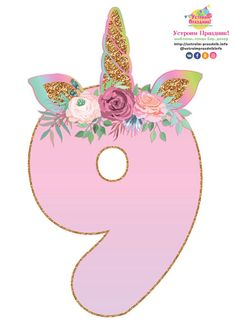 Цифра 9 в стиле единорог с рогом и ушками шаблон для печати (Unicorn birthday number 9 printable with horn ears)