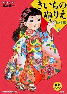 Coloring Book by Kiichi Tsutaya(1): Fall and Winter