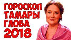 ГОРОСКОП НА 2018 ГОД от ТАМАРЫ ГЛОБА для всех ЗНАКОВ ЗОДИАКА Youtube, Mandala, Youtubers, Mandalas, Youtube Movies
